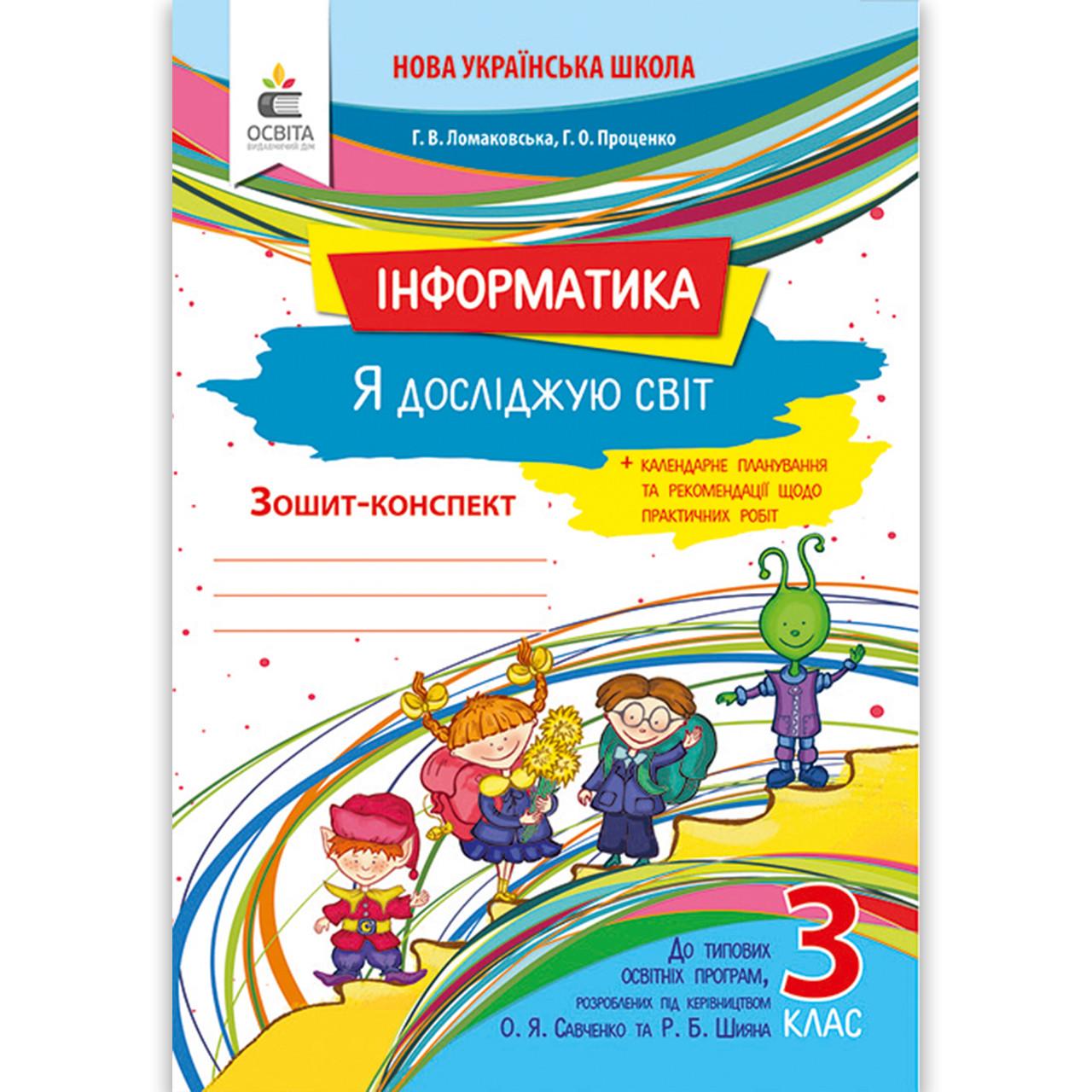 Зошит конспект Інформатика Я досліджую світ 3 клас Авт: Ломаковська Г. Вид: Освіта