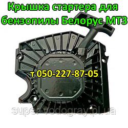Крышка стартера для бензопилы Белорус МТЗ БП-52 5,5 / 6,3