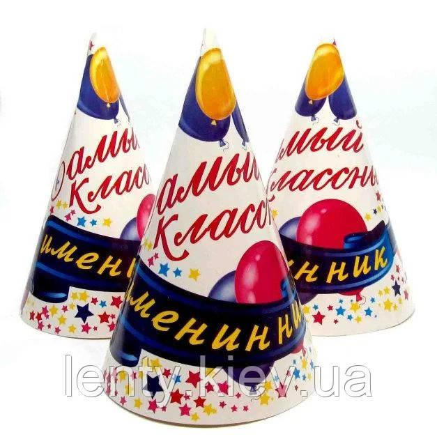 Колпачки,Самый классный Именинник праздничные карнавальные 16 см (1шт)-