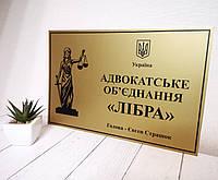 Табличка кабинетная  с фемидой, фото 1