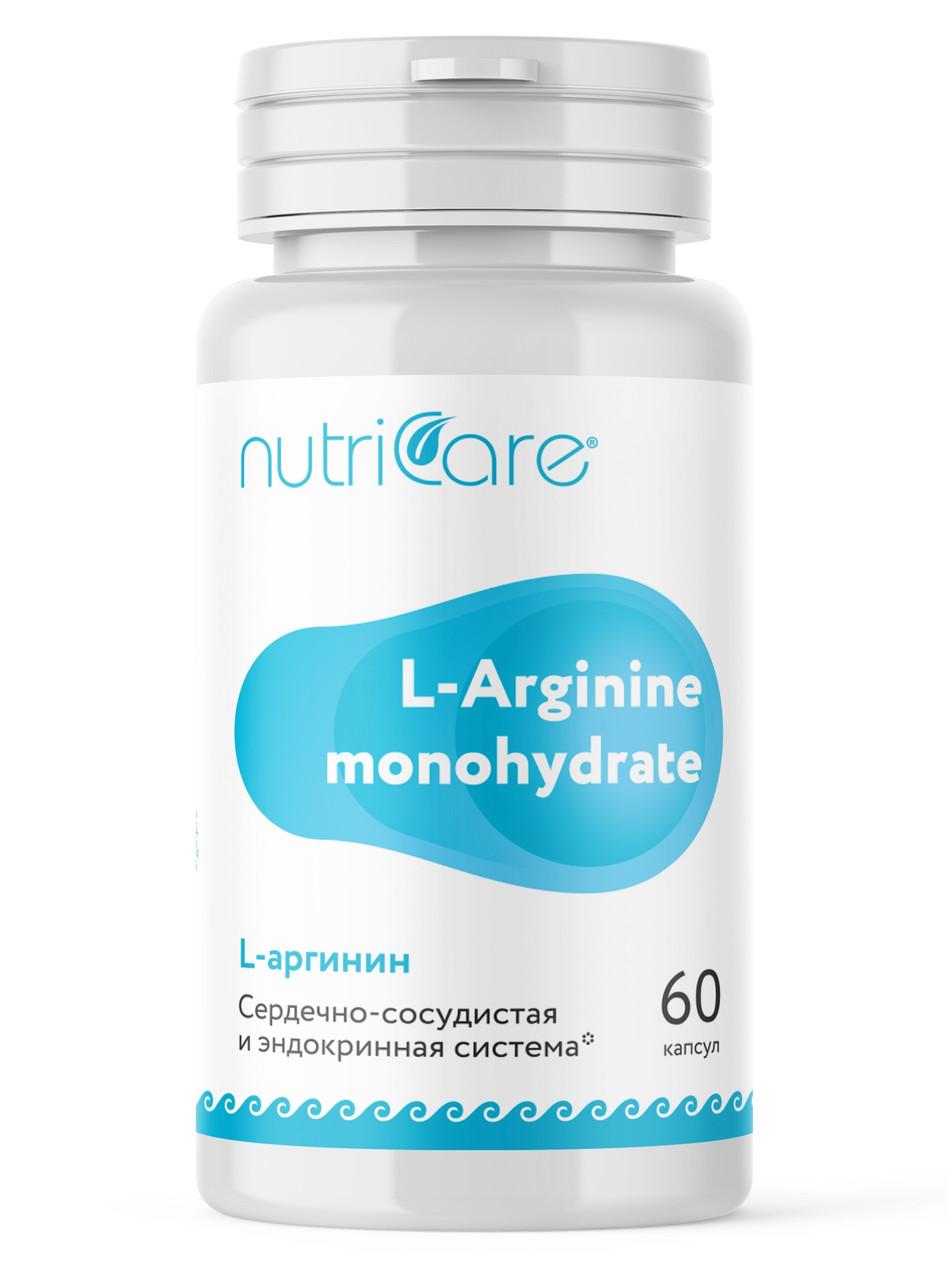 L-Аргинин TSN - аминокислота для сердца