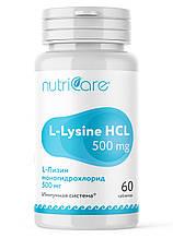 L-Лизин моногидрохлорид 500 мг - аминокислота для здоровья