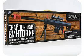 Снайперська гвинтівка дитяча для стрільби водними кулями з електронним механізмом самовзвода