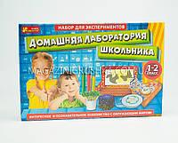 Набор для экспериментов «Домашняя лаборатория школьника» 12114063Р