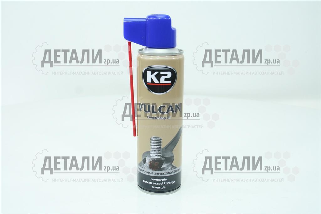 Смазка универс 250мл K-2 VULKAN (жидкий ключ)