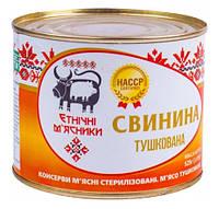 """М'ясна консерва свинина тушкована вищий гатунок """"Єтнічні м'ясники"""" 525г"""