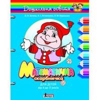 Математична скарбничка. Для дітей від 4 до 5 років