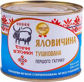"""М'ясна консерва яловичина тушкована""""Єтнічні м'ясники"""" 525г перший гатунок"""
