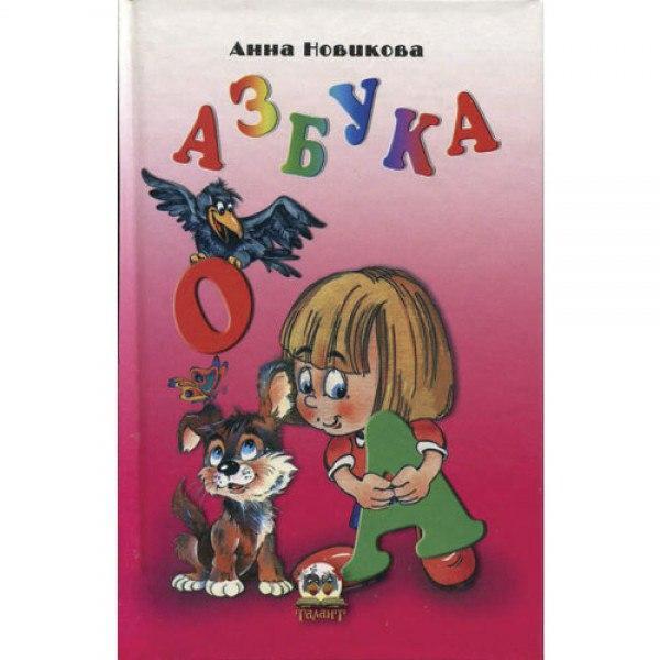 Дитяча книга азбука 5020
