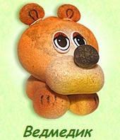 Травянчик мишка