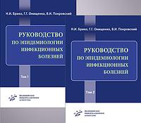 Брико Н.И. Руководство по эпидемиологии инфекционных болезней в 2 томах