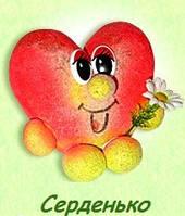 Травянчик сердце