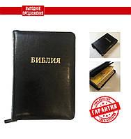 Библия в Украине , синодальный перевод, на русском языке, христианская религиозная литература,натуральная кожа