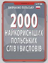 2000 найкорисніших ПОЛЬСЬКИХ слів і висловів