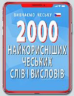 2000 найкорисніших ЧЕСЬКИХ слів і висловів