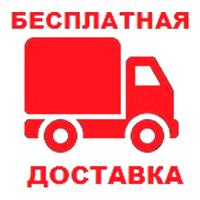 Безкоштовна доставка годин (від 900 грн.)