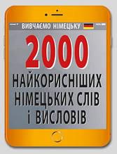 2000 найкорисніших НІМЕЦЬКИХ слів і висловів