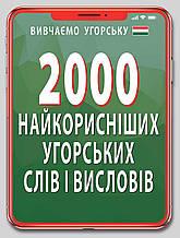 2000 найкорисніших УГОРСЬКИХ слів і виразів