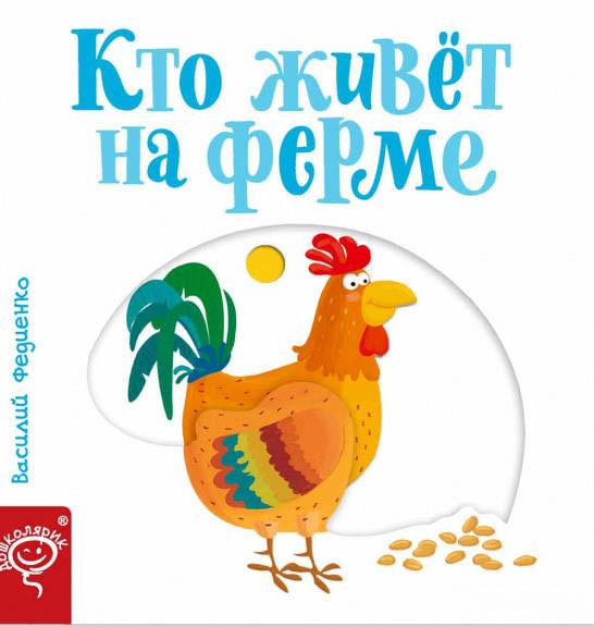 Хто живе на фермі (російською мовою)