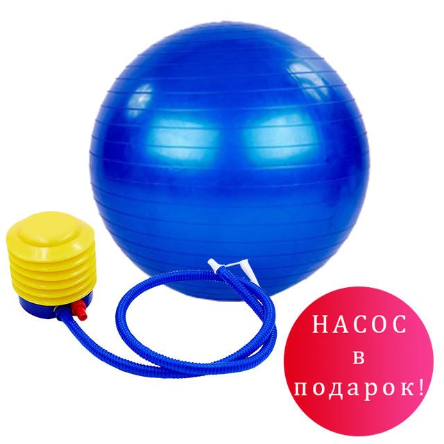 М'яч для фітнесу фітбол 65см з насосом ABS система глянцевий гладкий (кольори в асортименті)