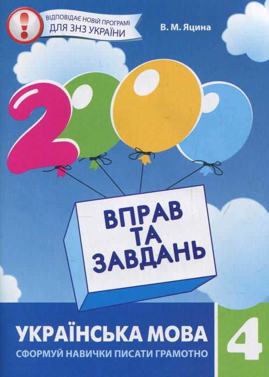 2000 вправ та завдань. Укріїнська мова. 4клас