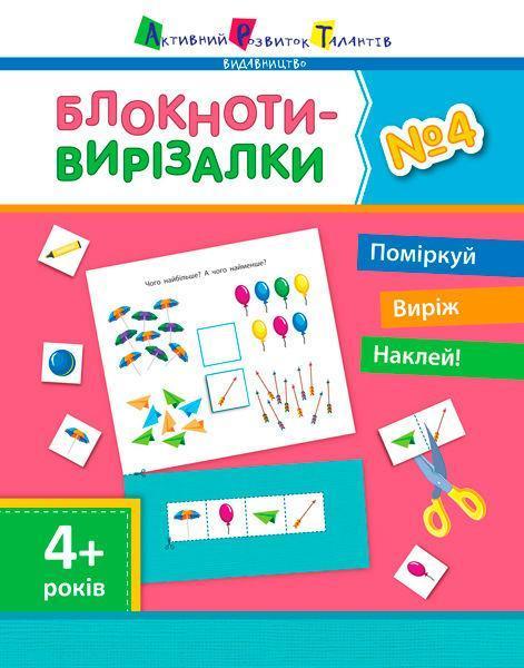 Блокноти-вирізалки АРТ №4