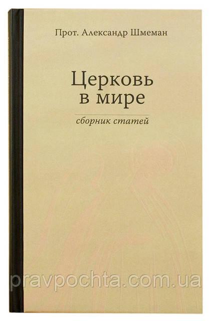 Церковь в мире: сборник статей. Протопресвитер Александр Шмеман