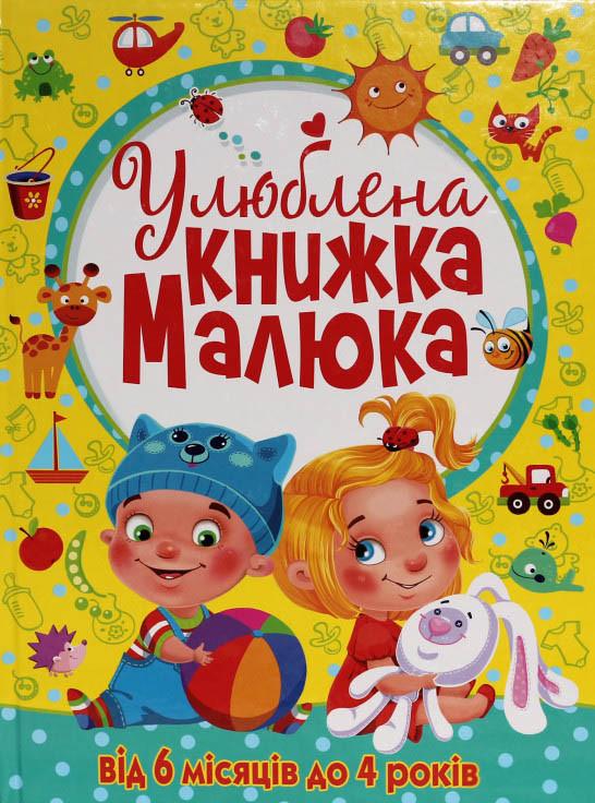 Улюблена книжка малюка Від 6 місяців до 4 років
