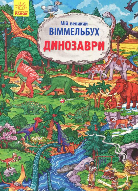 Мій великий віммельбух : Динозаври (у)