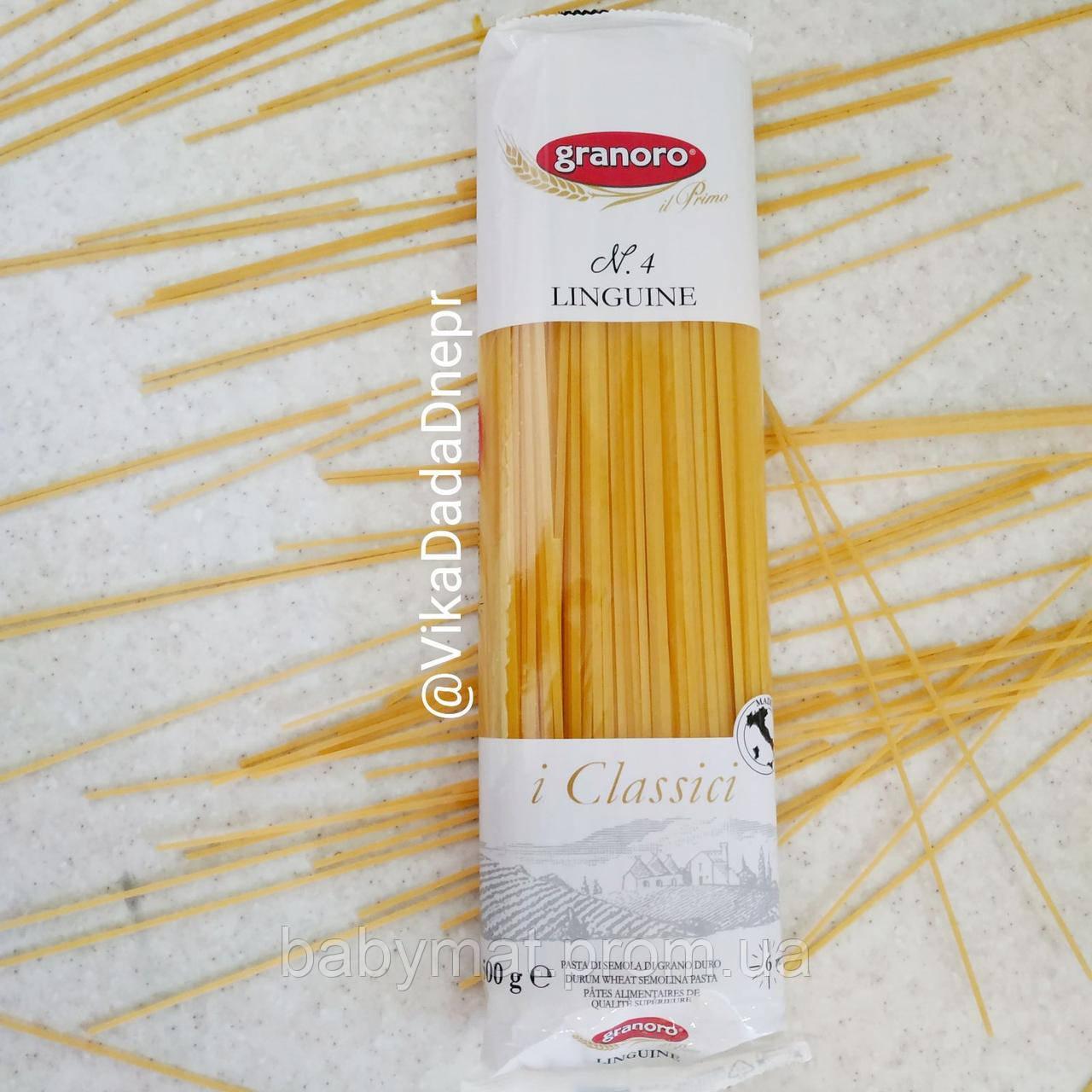 Паста твердых сортов пшеницы (дурум) GRANORO linguine № 4 (лапша тонкая) 500 гр Италия