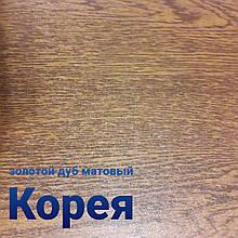 Гладкий лист золотий дуб матовий Південна Корея 0,4 мм