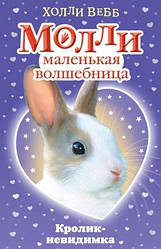 Кролик-невидимка. Magic Molly 3. The Invisible Bunny