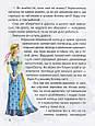 Казки про принцес, фото 4