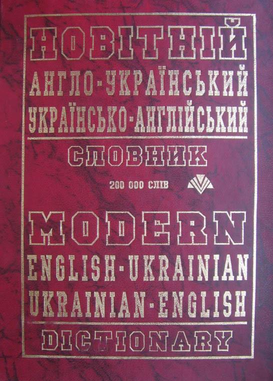 Новітній англо-український, українсько-англійський словник (200 т. слів)