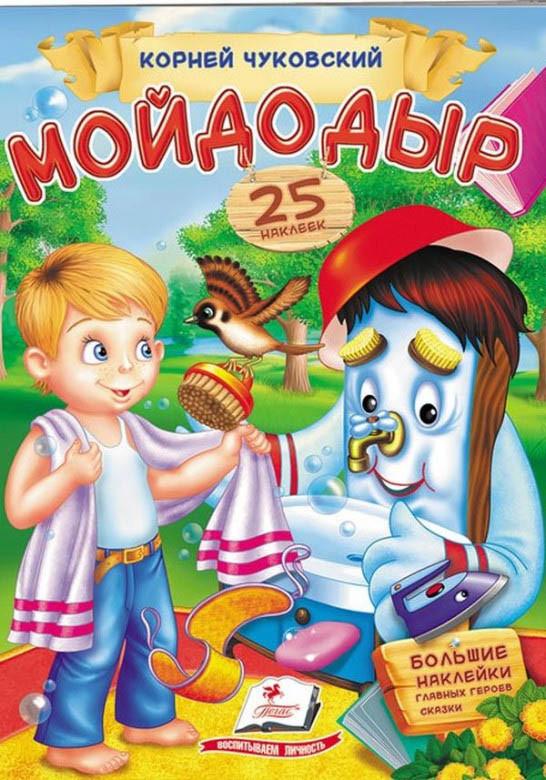 Мойдодыр Чуковский