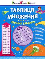 Таблиця множення. Збірник завдань (У)