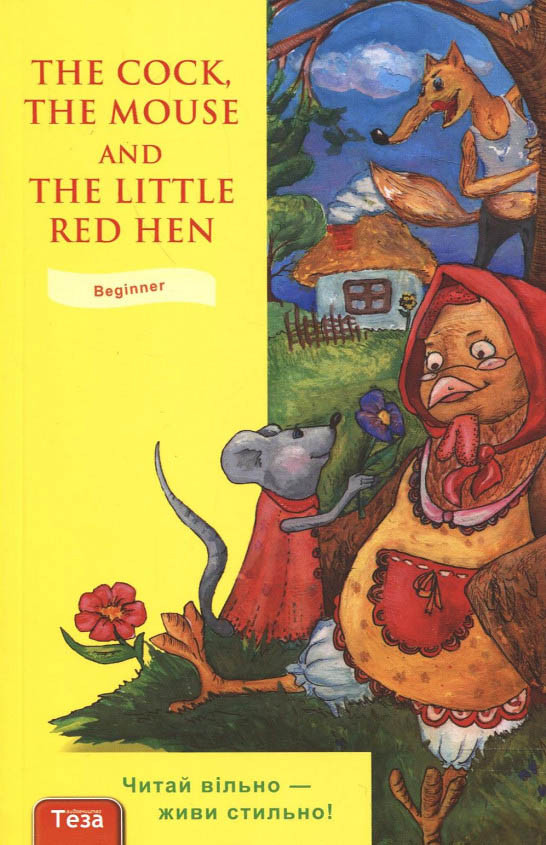 The Cock, the Mouse and the Little Red Hen. Півень.Миша та Руда курочка