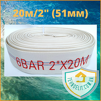 Шланг для дренажного фекального насоса 50 мм, 20м