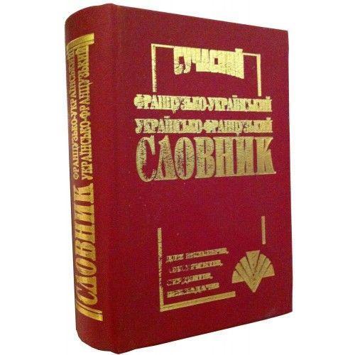 Сучасний французько-український, українсько-фр. словник (35 тисяч слів)
