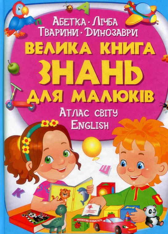 Велика книга знань для малюків