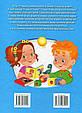 Велика книга знань для малюків, фото 2