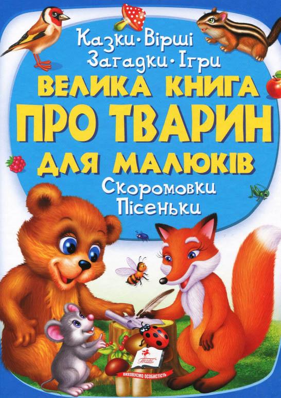 Велика книга про тварин для малюків