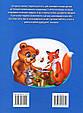 Велика книга про тварин для малюків, фото 2