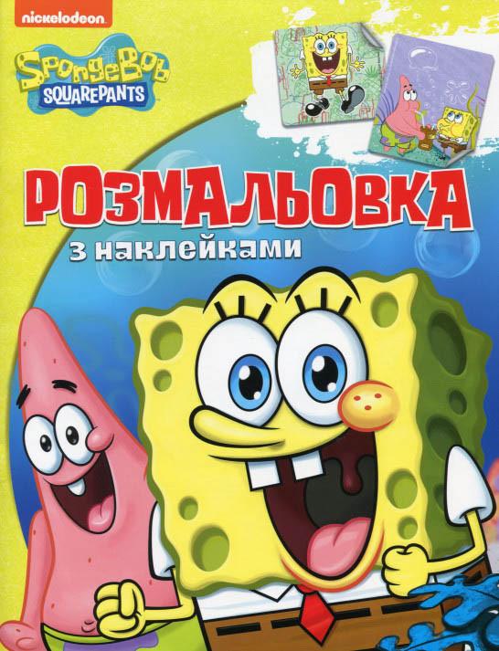 Розмальовка з наклейками.  SpongeBob SquarePants