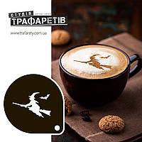 Трафарет для кофе Ведьма на метле. Баба Яга. Черный 1шт