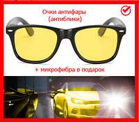 Антибликовые очки для вождения (антифары) для ночной езды, с дизайном Ray Ban Wayfarer, черные