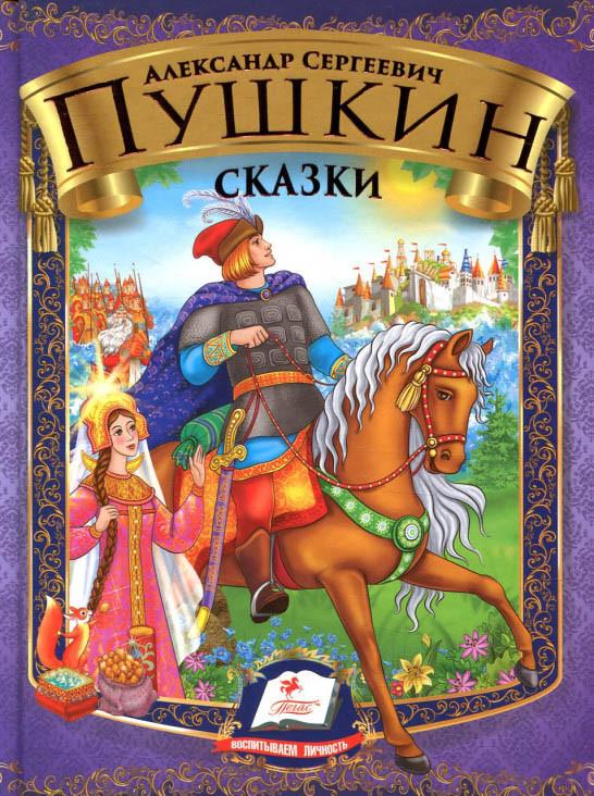 Сказки. Пушкин А. С 2. Фиолетовый