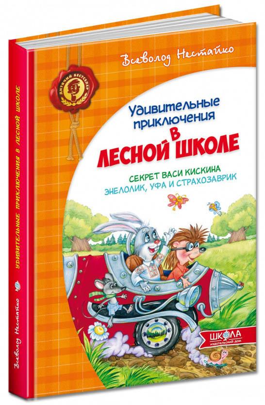 Секрет Васі Кицина. Енелолик, Уфа і Жахоб'як (російською мовою).