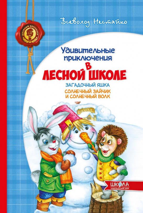 Загадковий Яшка. Сонячний зайчик і Сонячний вовк (російською мовою).