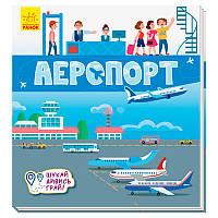 "Книга - коврик Ранок ""Аеропорт"" А1052006У"